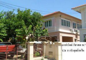 บ้านเดี่ยววัชรพล Qhouse คาซ่าวิลล์ 124 วา หัวมุมด้านใน